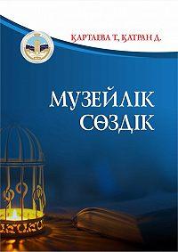 Тәттігүл Е. Картаева -Музейлік электронды сөздік
