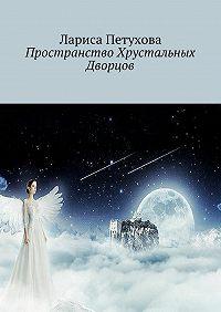 Лариса Петухова -Пространство Хрустальных Дворцов