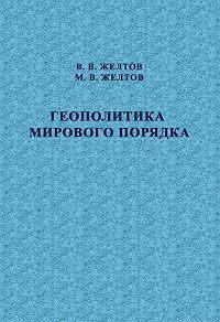 М. Желтов, Виктор Желтов - Геополитика мирового порядка