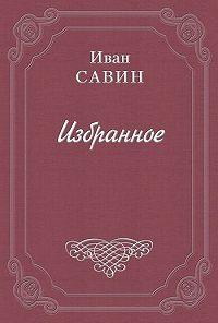 Иван Иванович Савин - Стихотворения