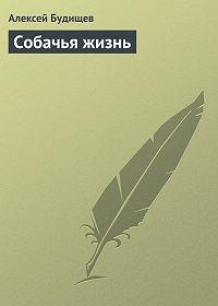 Алексей Будищев -Собачья жизнь