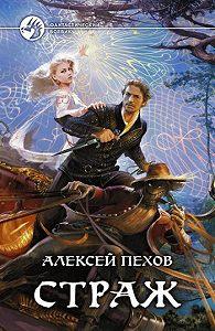 Алексей Пехов -Страж