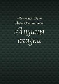 Наталья Дрич -Лизины сказки