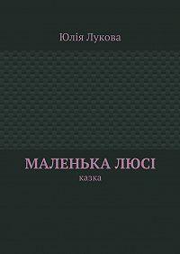 Юлія Лукова -МаленькаЛюсі. Казка