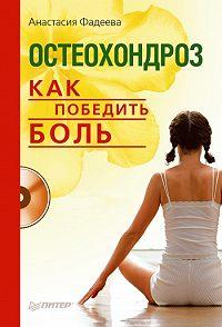 Анастасия Фадеева -Остеохондроз. Как победить боль