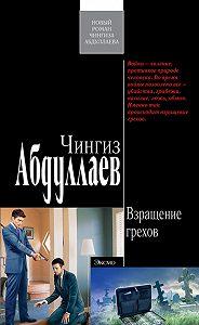 Чингиз Абдуллаев - Взращение грехов