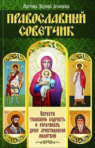 Евдокия Агафонова -Православный советчик. Обрести телесную бодрость и уврачевать душу христианской молитвой