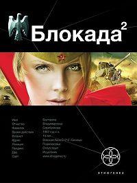 Кирилл Бенедиктов -Блокада 2. Тень Зигфрида