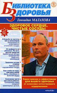 Геннадий Малахов -Здоровое сердце, чистые сосуды
