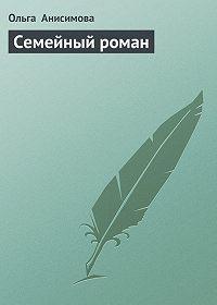 Ольга Анисимова -Семейный роман