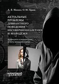 Анатолий Минин, Олег Краев - Актуальные проблемы девиантного поведения несовершеннолетних и молодежи