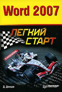 Дмитрий Донцов -Word 2007. Легкий старт