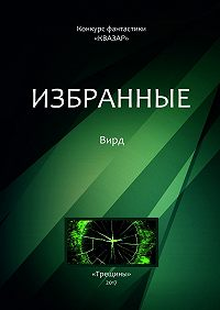 Алексей Жарков -Избранные. Вирд
