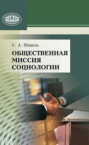 Сергей Шавель -Общественная миссия социологии