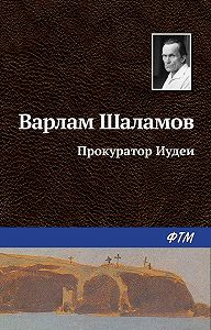 Варлам Шаламов -Прокуратор Иудеи