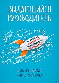 Игорь Немировский -Выдающийся руководитель. Как обеспечить бизнес-прорыв и вывести компанию в лидеры отрасли