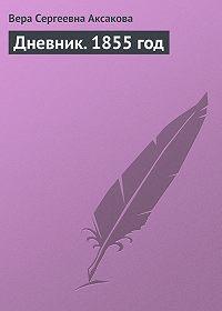 Вера Сергеевна Аксакова -Дневник. 1855 год