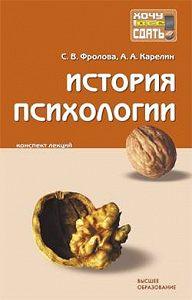 Андрей Александрович Карелин -История психологии: конспект лекций