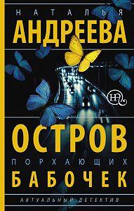 Наталья Андреева - Остров порхающих бабочек