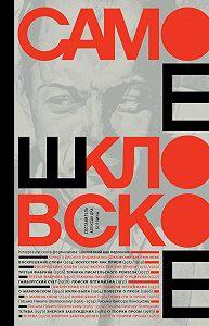 Виктор Шкловский -Самое шкловское (сборник)