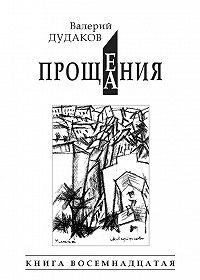 Валерий Дудаков -Прощения. Прощания (сборник)
