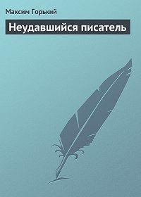 Максим Горький - Неудавшийся писатель