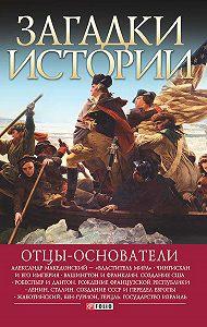 М. П. Згурская -Отцы-основатели