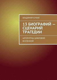 Владимир Кучин -13 биографий – сценарий трагедии