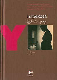 И. Грекова -Вдовий пароход