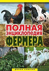 Алексей Гаврилов -Полная энциклопедия фермера