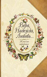 Юрий Безелянский - Вера, Надежда, Любовь… Женские портреты