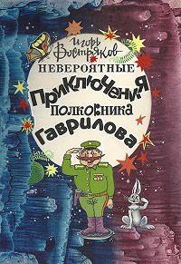Игорь Востряков -Невероятные приключения полковника Гаврилова