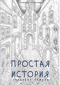 Тамара Королёва -Простая история