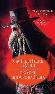 Елена Граменицкая - Скользящие души, или Сказки Шварцвальда