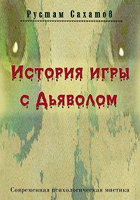 Рустам Сахатов -История игры с дьяволом