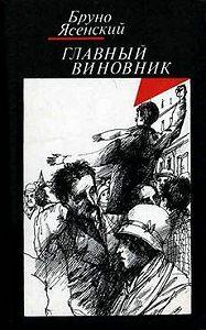 Бруно Ясенский -Заговор равнодушных