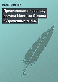 Иван Тургенев -Предисловие к переводу романа Максима Дюкана «Утраченные силы»