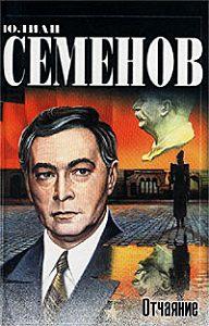 Юлиан Семёнов -Отчаяние