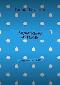 Геннадий Кожемякин -Вадимкины истории. маленькие смешинки