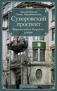 Тамара Крашенинникова, Аркадий Векслер - Суворовский проспект. Таврическая и Тверская улицы