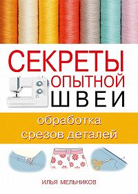 Илья Мельников -Секреты опытной швеи: обработка срезов деталей