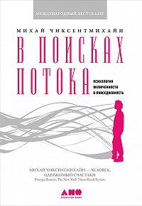 Михай Чиксентмихайи -В поисках потока. Психология включенности в повседневность