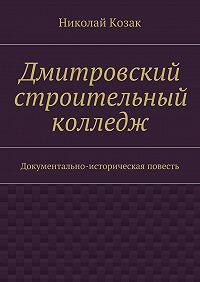 Николай Козак -Дмитровский строительный колледж