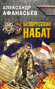 Александр Афанасьев -Белорусский набат