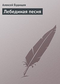 Алексей Будищев - Лебединая песня
