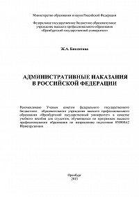 Жанна Бикситова -Административные наказания в Российской Федерации