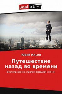 Юрий Ильин - Путешествие назад во времени