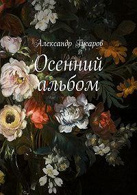 Александр Гусаров -Осенний альбом