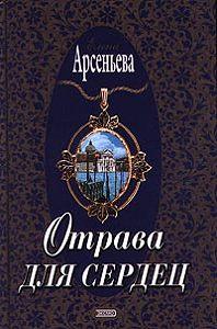 Елена Арсеньева - Отрава для сердец