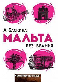 Ада Баскина - Мальта без вранья